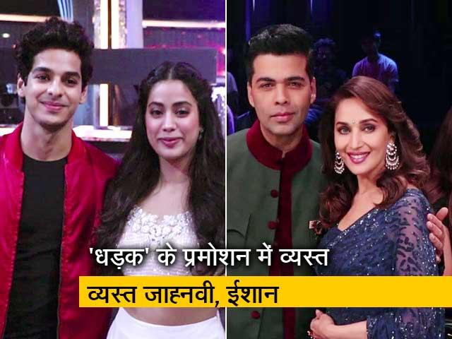 Videos : रियलिटी शो के सेट पर स्पॉट हुए जाह्नवी और ईशान