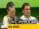 Video : कांग्रेस वर्किंग कमेटी (CWC) अनुभव और ऊर्जा का संगम : राहुल गांधी