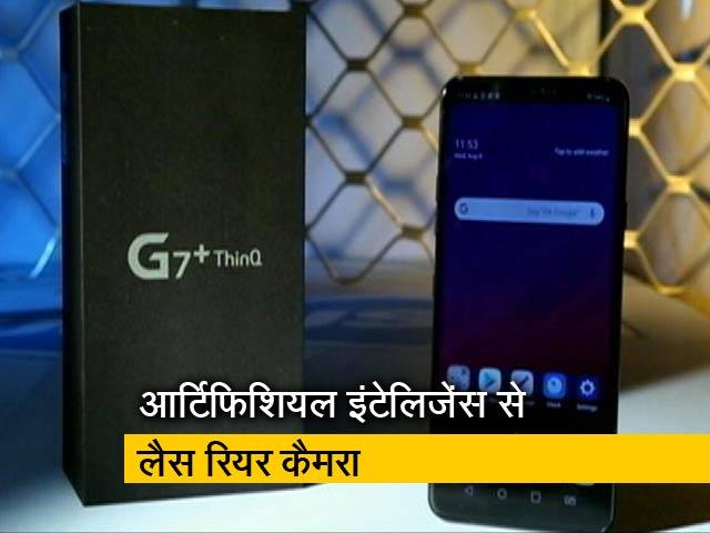 Videos : सेलगुरु : LG का जी-7 प्लस थिंक भारत में लॉन्च