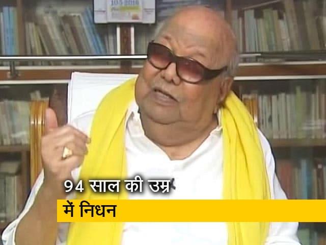 Video : DMK प्रमुख एम करुणानिधि नहीं रहे