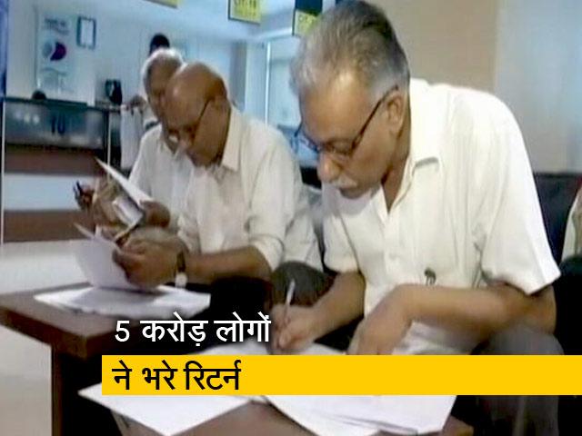 Videos : इनकम टैक्स रिटर्न भरने वालों की संख्या पहुंची पांच करोड़