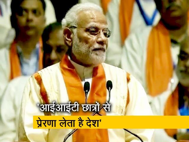 Video : IIT बॉम्बे के दीक्षांत समारोह में बोले PM मोदी, बेस्ट आइडिया यंगस्टर के माइंड से निकलते हैं