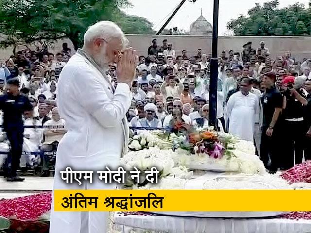 Videos : स्मृति स्थल पर पीएम मोदी ने अटल जी को श्रद्धांजलि दी