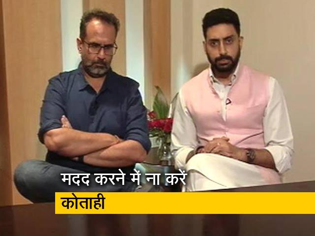 Videos : बाढ़ जैसी समस्याओं से निपटने के लिए जागरुकता जरूरी: अभिषेक बच्चन