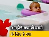 Video : हैदराबाद में भारत का पहला 'बेबी स्पा' शुरू