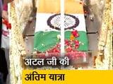 Video : अंतिम सफर पर भारत रत्न अटल जी