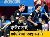 Video : FIFA विश्वकप 2018 : पहली बार वर्ल्डकप फाइनल में पहुंचा क्रोएशिया, इंग्लैंड के सपने टूटे