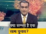 Video : मिशन 2019 इंट्रो: एक साथ चुनाव पर पसोपेश में BJP