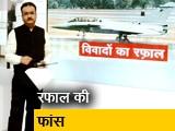 Video : सिम्पल समाचार: क्या BJP का बोफोर्स बनेगा रफाल?