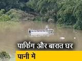 Video : बड़ी खबर : गोताखोर निकाल रहे हैं पानी में डूबी गाड़ियां