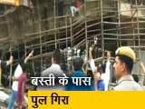 Video : उत्तर प्रदेश : बस्ती के पास निर्माणाधीन पुल गिरा