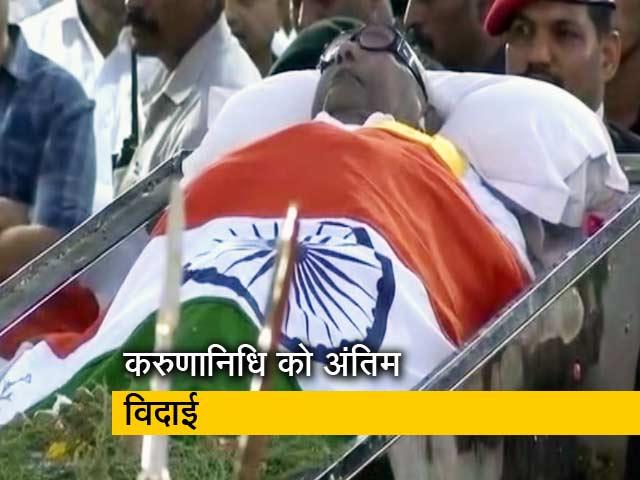 Video : राजकीय सम्मान के साथ हुआ करुणानिधि का अंतिम संस्कार