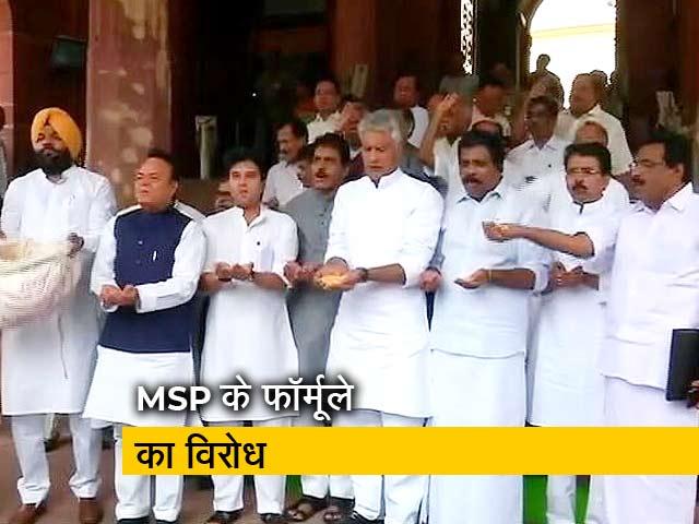 Videos : संसद में कांग्रेस ने किया विरोध, कहा- यह किसानों के साथ धोखा