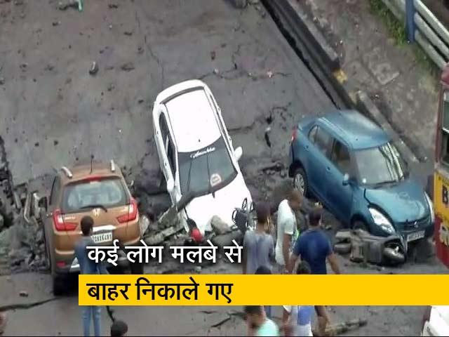 Video : बड़ी खबर : कोलकाता में माझेरहाट पुल गिरा, बचाव कार्य जारी