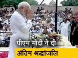 Video : स्मृति स्थल पर पीएम मोदी ने अटल जी को अंतिम श्रद्धांजलि दी