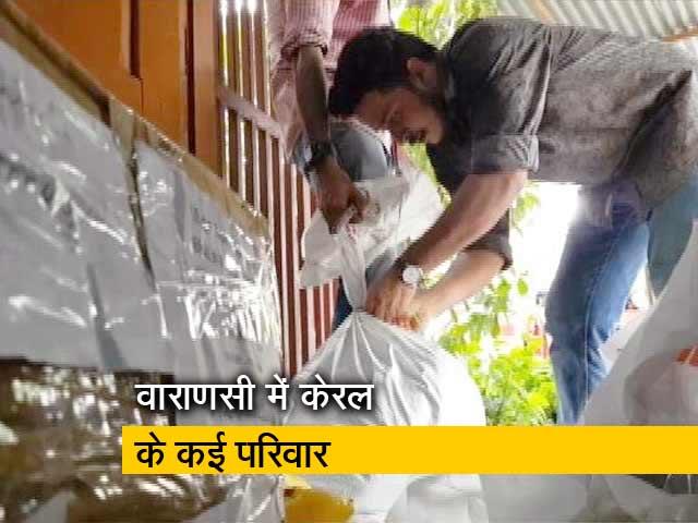 Video: केरल में रह रहे अपनों की चिंता