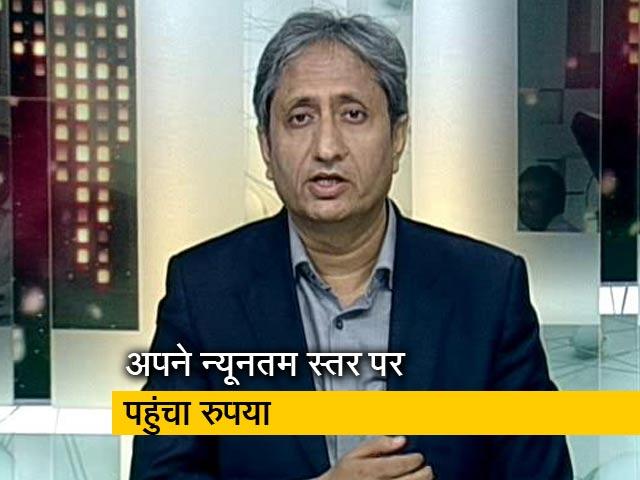 Videos : प्राइम टाइम: गिरते रुपया का आम आदमी पर क्या होगा असर?
