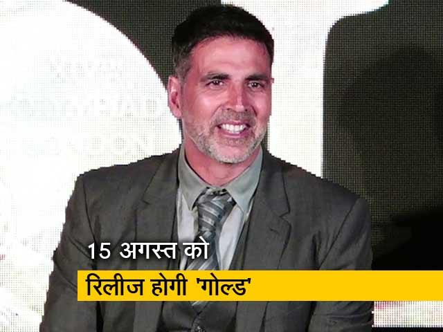 Videos : जानें अपकमिंग फिल्म 'गोल्ड' के बारे में अक्षय कुमार ने क्या कहा