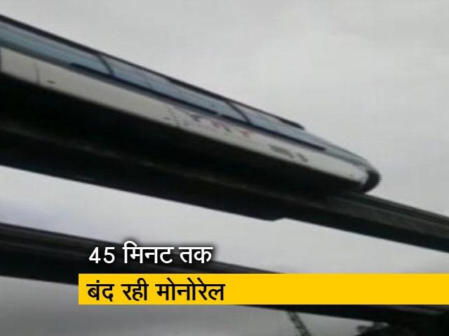 Videos : मुंबई : 10 महीने बाद दोबारा शुरू हुई मोनोरेल फिर हुई बंद