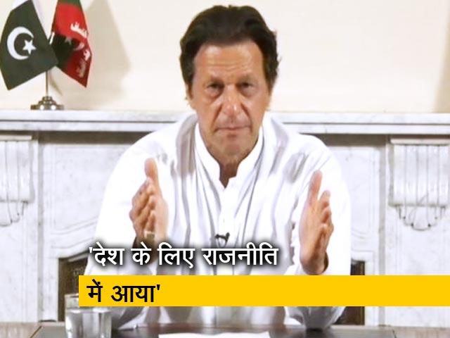 Videos : 22 साल की कड़ी मेहनत रंग लाई, अल्लाह ने दिया मौका : इमरान खान
