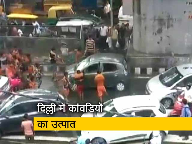 Videos : सिटी सेंटर : पुलिस के सामने कांवड़िये ने की कार की तोड़ फोड़