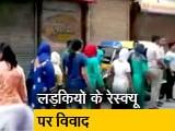Video : दिल्ली: 53 लड़कियों के रेस्क्यू को लेकर महिला आयोग और पुलिस आमने-सामने