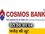 Videos : पुणे में साइबर लूट: कॉसमॉस बैंक मुख्यालय का डेटा हैक कर 94 करोड़ की लूट