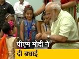 Video : पीएम नरेंद्र मोदी ने रक्षाबंधन के मौके पर देशवासियों को दी बधाई