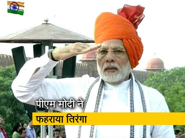 Videos : प्रधानमंत्री नरेंद्र मोदी ने लाल किले पर फहराया झंडा