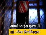 Video : सेल गुरु : भारत में लॉन्च हुआ Oppo Find X, जानें इसकी खूबियां और कीमत