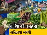 Video : फल सस्ते, सब्जियां महंगी