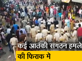 Video : 15 अगस्त से पहले आतंकी हमले का ख़तरा, रेलवे स्टेशनों पर कड़ी सुरक्षा