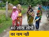 Video : नेशनल रिपोर्टर: असम में आया NRC का ड्राफ्ट