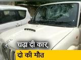 Video : जयपुर में प्रॉपर्टी डीलर ने नशे में चढ़ा दी गाड़ी, दो की मौत