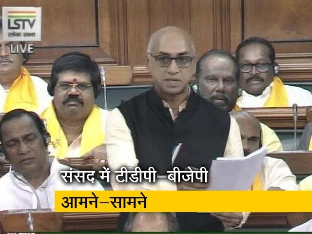 Videos : अविश्वास प्रस्ताव बहुमत और नैतिकता के बीच की लड़ाई: टीडीपी नेता जयदेव गाला