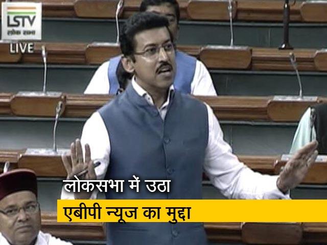 Videos : मीडिया की आजादी पर संसद में सवाल