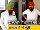 Video : आम आदमी पार्टी के दो विधायकों को कनाडा के एयरपोर्ट से लौटाया गया