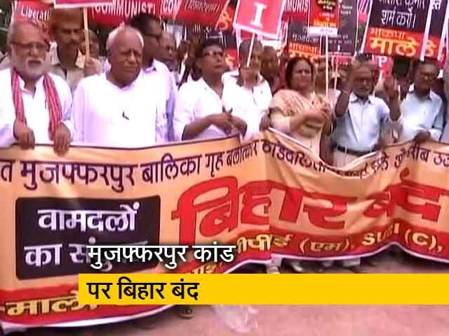 Videos : मुजफ्फरपुर कांड के विरोध में उबला बिहार, राजद समर्थित लेफ्ट पार्टियों का बंद