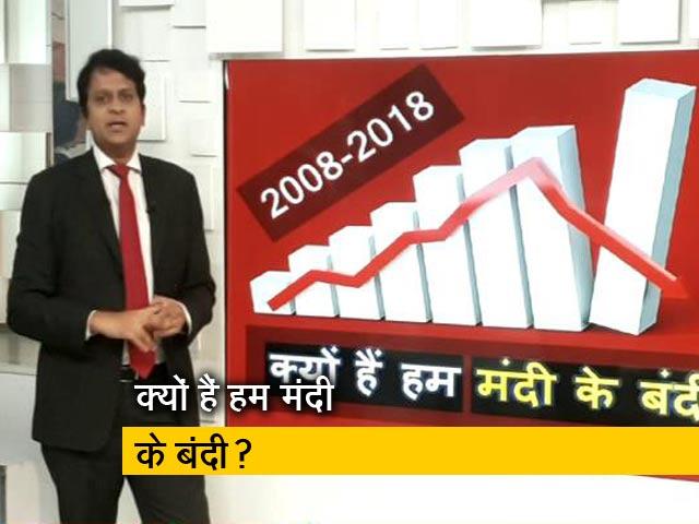 Videos : कैसे बढ़े अर्थव्यवस्था की रफ्तार?