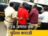 Video : नालासोपारा मामला: कोर्ट ने तीनों आरोपियों की पुलिस कस्टडी बढ़ाई