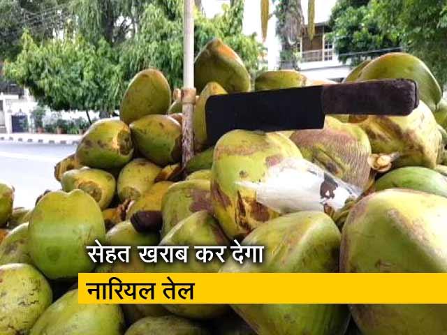 Videos : सेहत के लिए घातक है नारियल तेल!