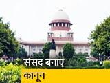 Video : गोरक्षा के नाम पर हिंसा को लेकर सुप्रीम कोर्ट ने कहा- संसद बनाए कानून