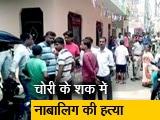 Video : दिल्ली में चोरी के शक में नाबालिग की पीट-पीटकर हत्या