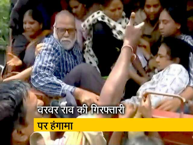 Video : भीमा कोरेगांव केस में वरवर राव की गिरफ्तारी पर प्रदर्शन
