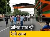 Video : कोलकाता में अमित शाह की रैली, बीजेपी और टीएमसी में 'पोस्टर वार'