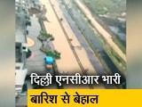 Video : सिटी सेंटर: गाजियाबाद में सोसायटी धंसने की आशंका, भुखमरी से मौत में दिल्ली सरकार ने मानी जिम्मेदारी
