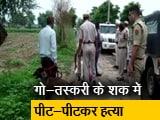 Video : राजस्थान : अलवर में एक बार फिर गो-तस्करी के शक में एक व्यक्ति की पीट-पीट कर हत्या