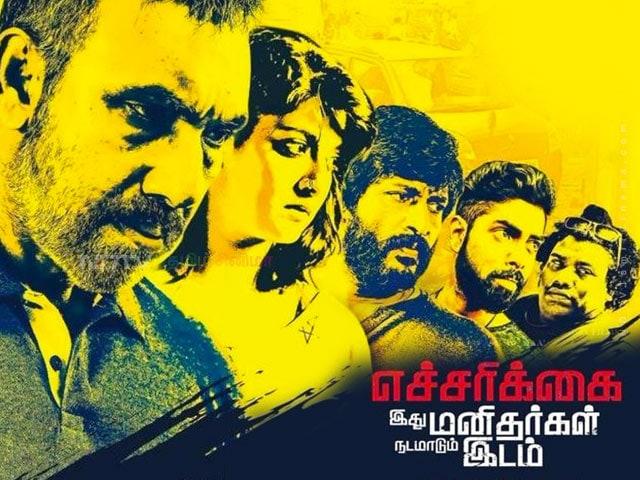 'எச்சரிக்கை இது மனிதர்கள் நடமாடும் இடம்' விமர்சனம் - Echarikkai Idhu Manithargal Nadamadum Idam Movie Review