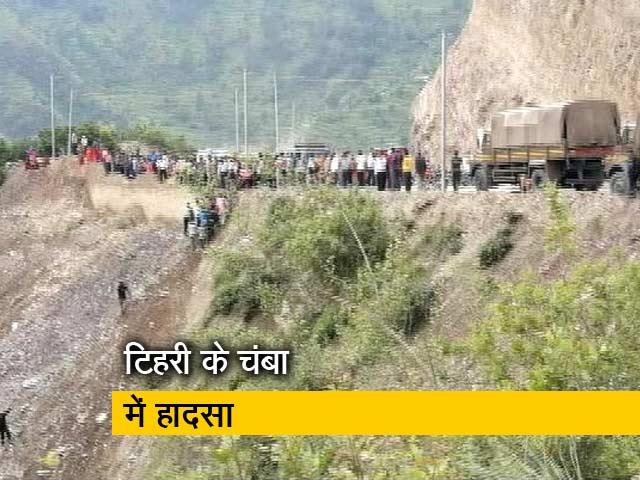 Videos : उत्तराखंड में खाई में गिरी बस, 10 की मौत