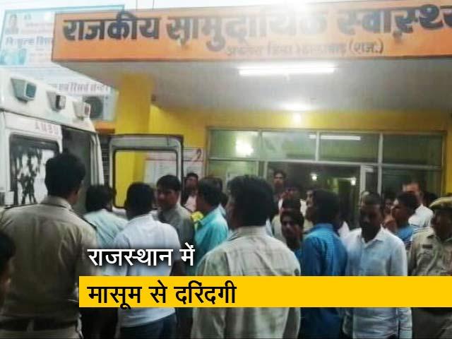 Videos : राजस्थान के झालावाड़ में घर के बाहर खेल रही 7 साल की मासूम से दरिंदगी